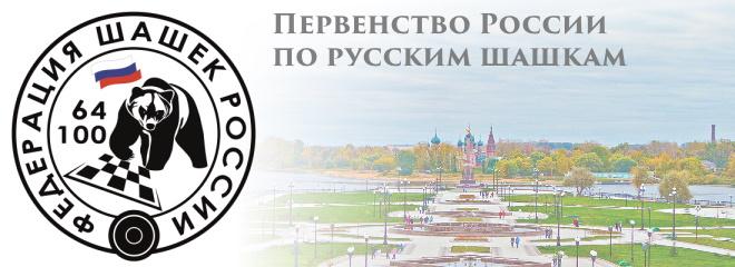 Первенство России по русским шашкам 2021
