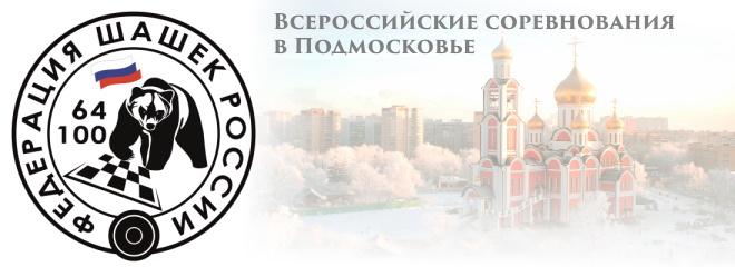 Всероссийские соревнования в Подмосковье 2021