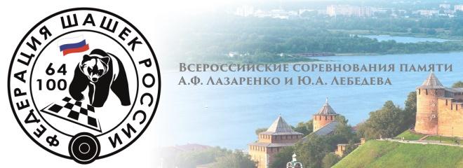 Всероссийские соревнования памяти А.Ф. Лазаренко и Ю.А. Лебедева 2021