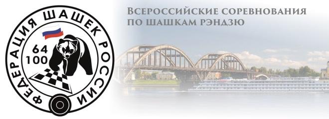 Всероссийские соревнования по шашкам рэндзю 2021