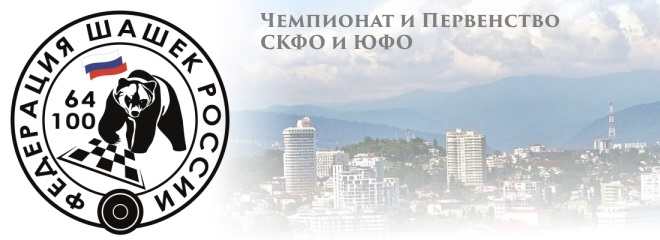 Чемпионат и Первенство ЮФО и СКФО по русским шашкам 2021