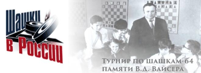 Турнир по шашкам-64 памяти В.Д. Вайсера 2021