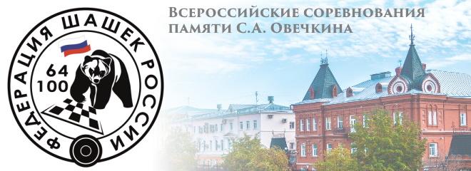 Всероссийские соревнования памяти С.А. Овечкина 2021