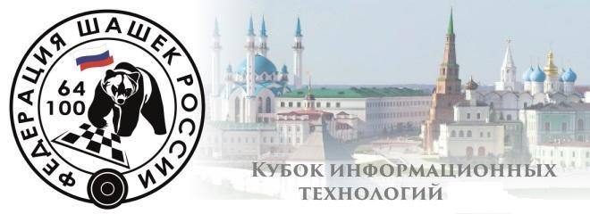 Кубок информационных технологий 2021