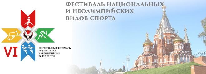 Всероссийский фестиваль национальных и неолимпийских видов спорта 2021
