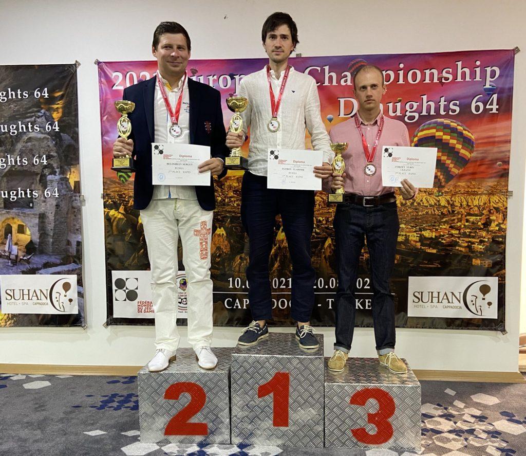 Чемпионат Европы по шашкам-64 2021