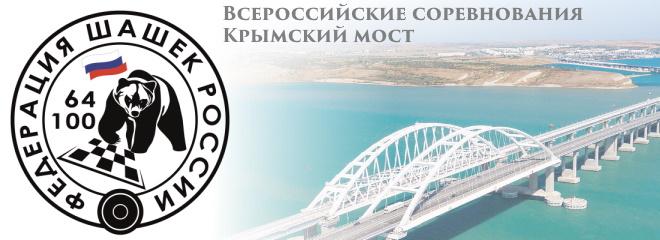 Всероссийские соревнования «Крымский мост-2021»