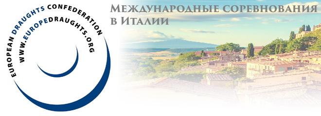 Чемпионаты Европы по стоклеточным шашкам 2021