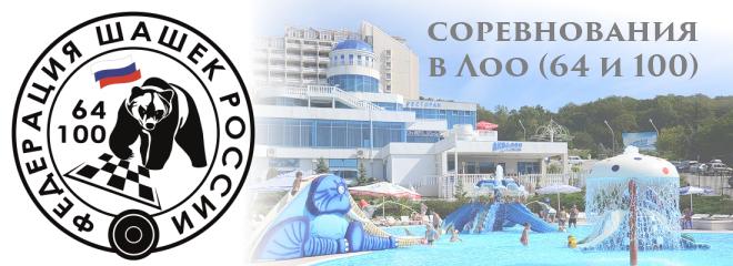 Чемпионат России по русским шашкам 2021